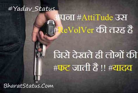 fb yadav status in hindi latest yadav attitude status for whatsapp in hindi
