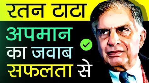 tata biography in hindi how ratan tata took revenge to ford ratan tata biography