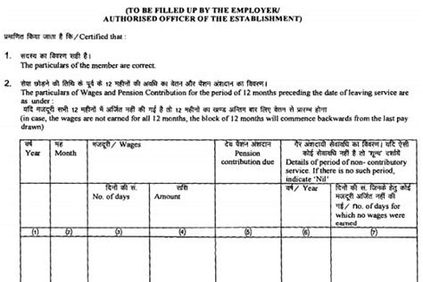 eps format full form how to fill eps pension form 10d to claim eps pension