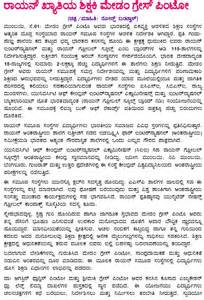 Essay On Bharat Vividhata Me Ekta by Kemmannu Madam Grace Pinto Article For Teachers Day By Rons Bantwal