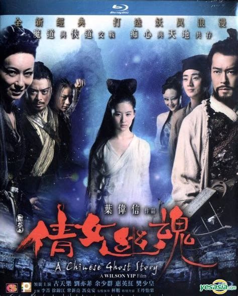 film ghost of the china sea a chinese ghost story movie the movie dramastyle