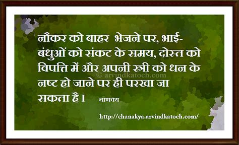 quotes in chanakya quotes in quotesgram
