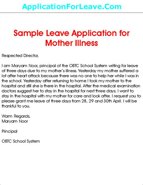 Transfer Request Letter Due To Parents Health Problem Leave Application For Illness