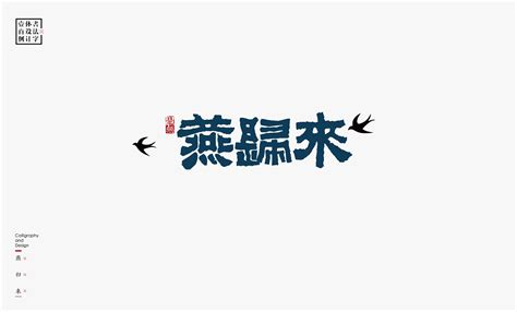 design font chinese 96p artistic style of chinese brush calligraphy font