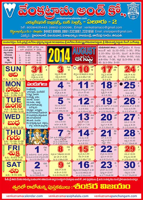 Telugu Calendar 2014 August 2014 Venkatrama Co Multi Colour Telugu Calendar