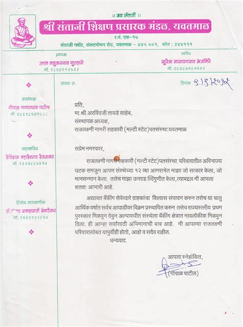 appreciation letter in marathi customer appreciation