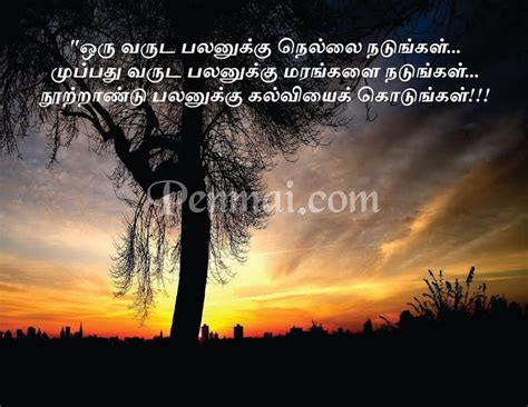 tamil wallpapers with motivational quotes quotesgram tamil motivational quotes quotesgram
