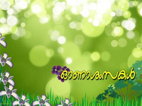 Onam Wallpaper Hd onam hd desktop wallpapers beautifull onam