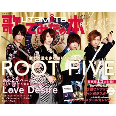 love and desire photoworks 歌ってみたの本 extra vol 02 root five love desireスペシャル hmv books online 9784047340152