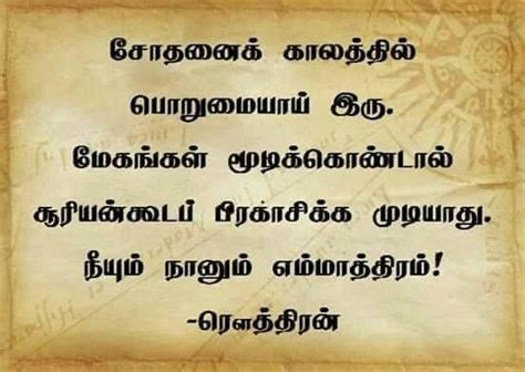 psychological quots in tamil 113 best tamil quotes images on pinterest quote true