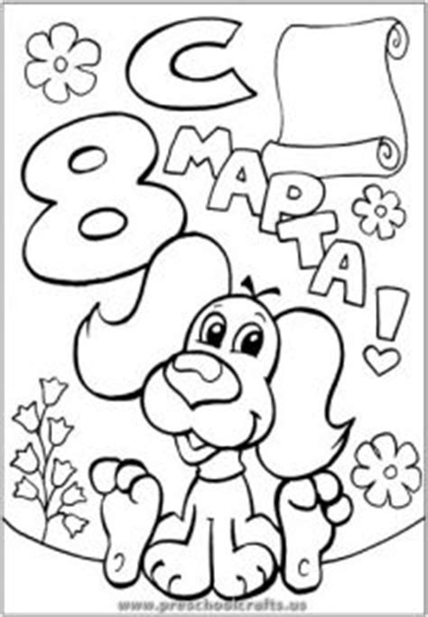 preschool coloring pages for march women s day coloring pages for kids preschool and