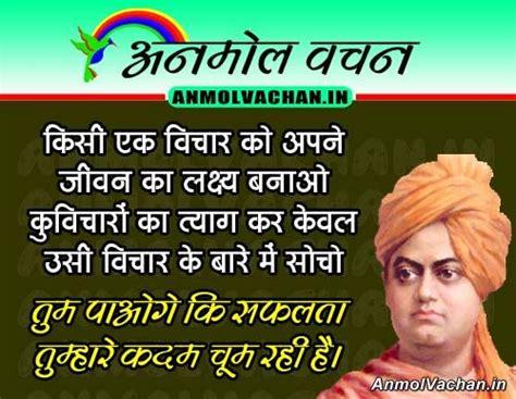 biography in vivekanand in hindi anmol vachan by swami vivekananda images quotes hindi