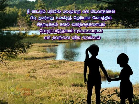 tamill kavidhai 2017 tamil poems about love hot girls wallpaper