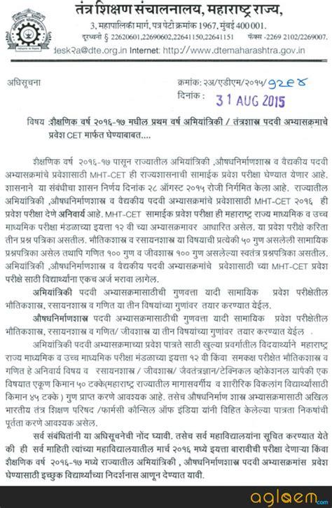 Maharashtra Entrance For Mba 2015 by Mh Cet 2016 Mht Cet 2016 Maharashtra Cet