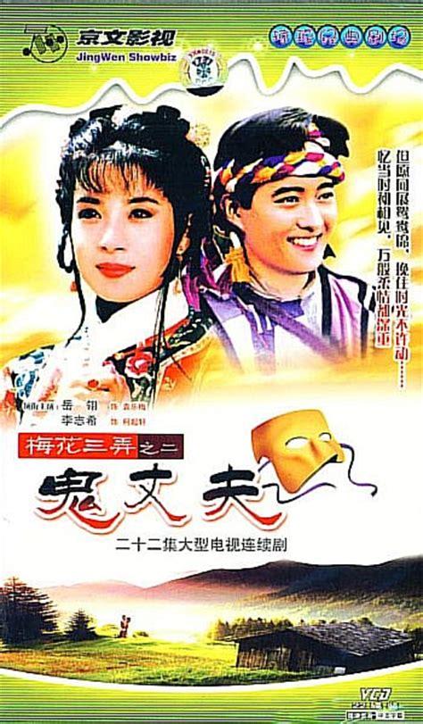 film misteri perkawinan dvd vcd silat drama koleksi pribadi jual dvd serial liu