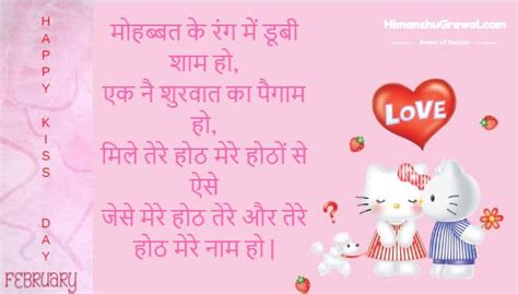 Romantic Kiss Day Shayari, Quotes in Hindi for Girlfriend