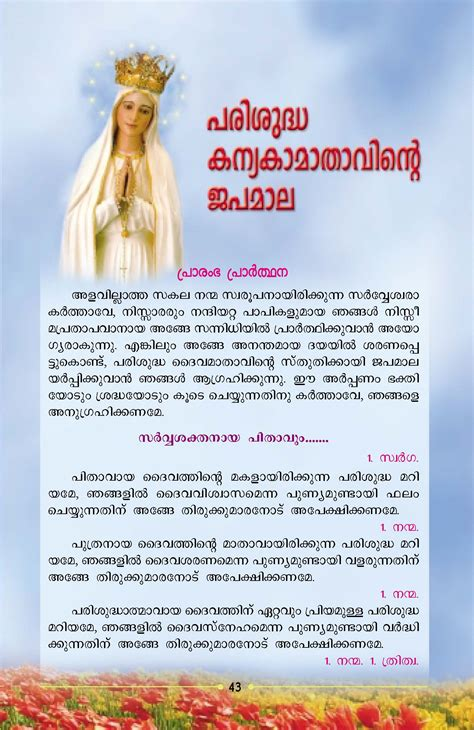 holy rascals advice for spiritual revolutionaries books holy rosary malayalam പര ശ ദ ധ ദ വമ ത വ ന റ ജപമ ല
