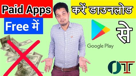 free paid apps for android how to paid apps for free on android