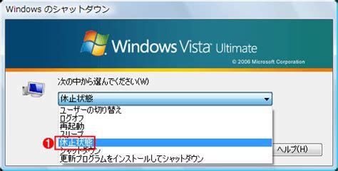 Windows Vista Detox by Windows Vistaの 休止状態 オプションを有効にする It