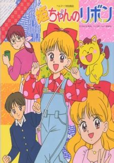 imagenes del anime ufo baby hime chan no ribbon myanimelist net