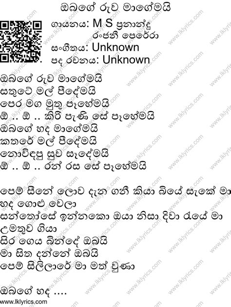 Obage Ruwa Magemai Lyrics - LK Lyrics