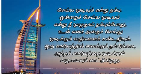 inspirational quotes in tamil archives hd wallpapers best best 20 tamil motivational quotes with hd