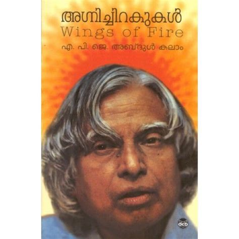 apj abdul kalam autobiography biography 26 best malayalam biography autobiography books images