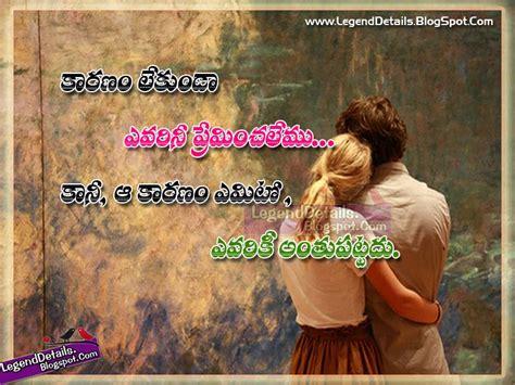 images of love quotes in telugu latest love quotes in telugu with images legendary quotes