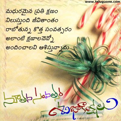 newyesr greeting in telugu christian telugu greetings for new year 2011