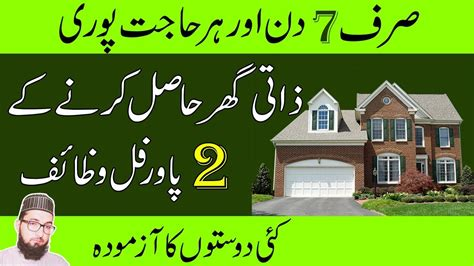 prayer for buying a new house wazifa for buying new house the knowledge power