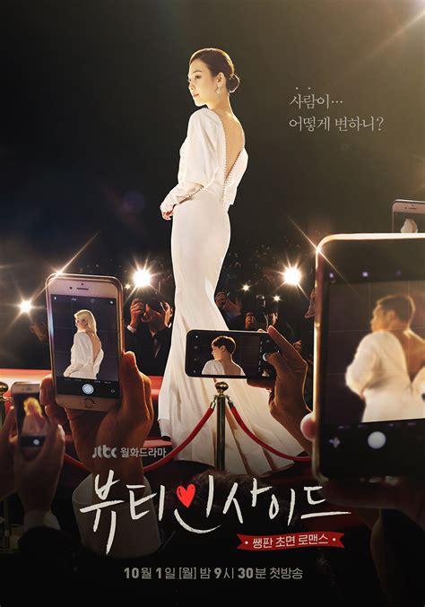 beauty inside drama quot the beauty inside quot 2018 drama cast summary kpopmap
