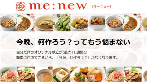 Kkpk 2 Of Me New 好きな料理を選ぶだけで1週間分の献立が簡単に完成 買い物リストの管理も可能な me new gigazine