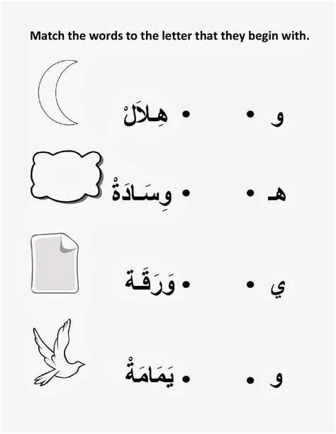 arabic writing practice pre school kindergarten 2 years to 6 years books arabic letters worksheets for kindergarten arabic