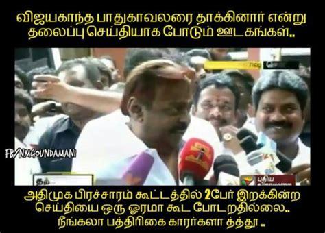 Vijayakanth Memes - tamil memes vijayakanth memes