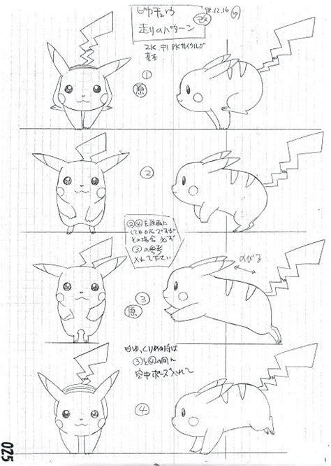 layout d animation pikachu pikachu pinterest 애니메이션 손그림 및 괴물