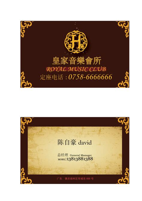name card design by vugraphic on deviantart name card design for royal by camie69 on deviantart
