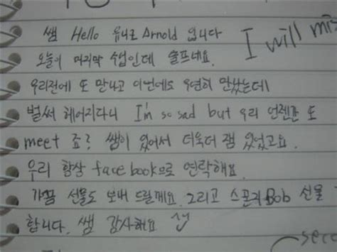 Thank You Letter In Korean Need Help Translating A Korean Letter Thank You Learn Korean Italki Notebook