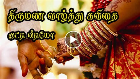 Wedding Wishes In Tamil by Wedding Anniversary Wishes Kutty Kavithai Kutty In