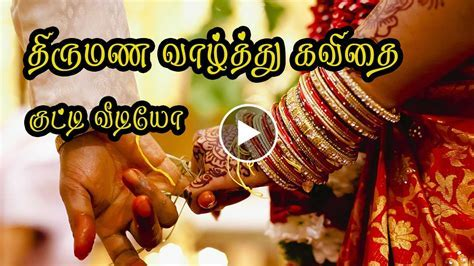 Wedding Anniversary Wishes Kutty kavithai Kutty Video in