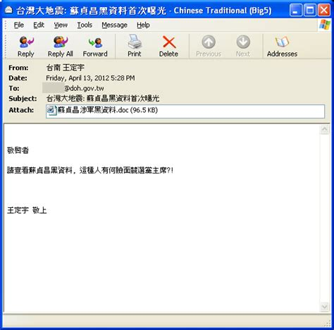 chinese email format formal inca internet s emergency response team s official blog