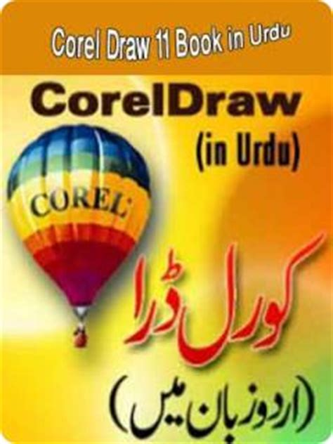 corel draw urdu tutorial pdf ebook free download fashion cooking beauty health wisdom tips corel draw urdu