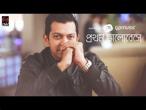 prothom bhalobeshe remix tahsan bangla  song