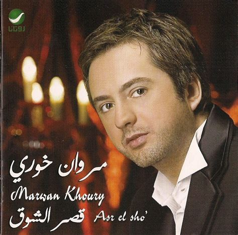 marwan khoury asr el sho marwan khoury listen and discover music at