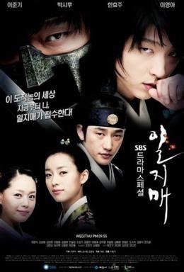 film drama vechi iljimae wikipedia