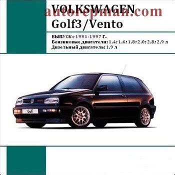 car repair manuals download 1997 volkswagen golf seat position control car repair manuals volkswagen