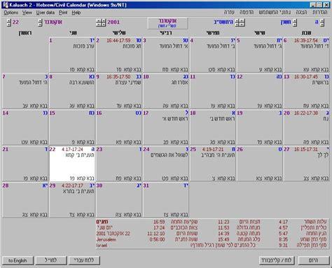 Biblical Calendar Hebrew Biblical Calendar Calendar Template 2016