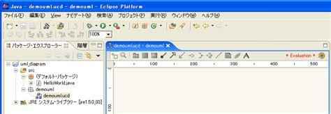 uml diagram editor java 入門 eclipseuml の利用 クラス図の追加
