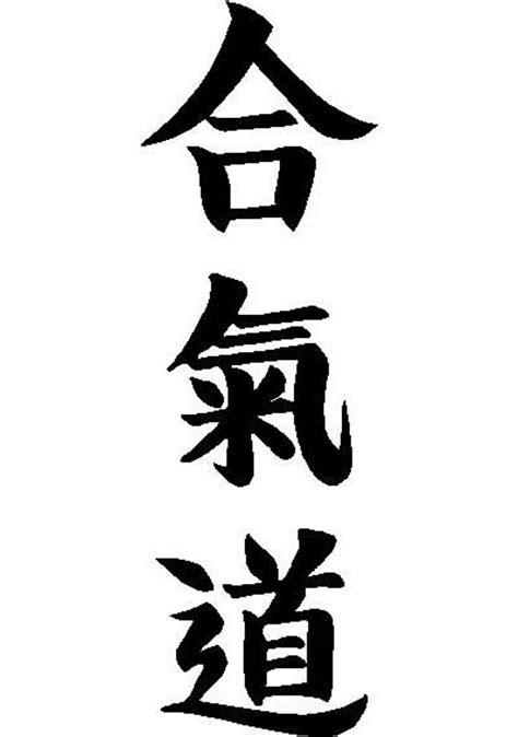 Sticker Huruf Kanji aikido