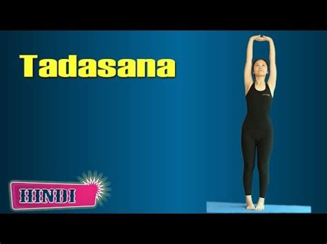 yoga tutorial in hindi full download yoga exercise for after pregnancy tadasana
