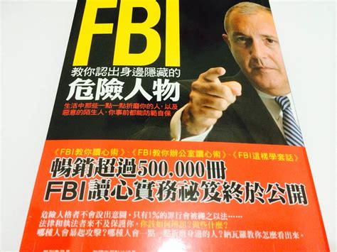 dangerous personalities an fbi profiler shows you how to identify and protect yourself from harmful books fbi教你認出身邊隱藏的危險人物 生活中那些一點一點折磨你的人 以及惡意的陌生人 你事前都能防範自保 人際關係